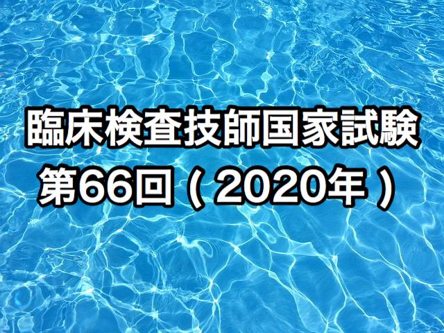 臨床検査技師国家試験第66回 ( 2020年 )